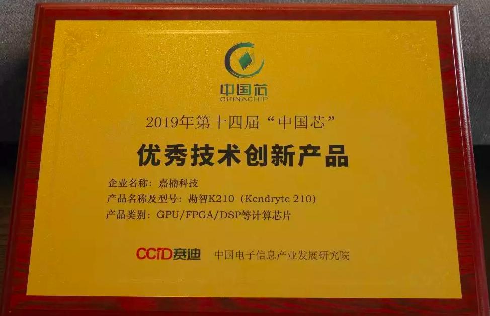 """嘉楠自研芯片K210获""""中国芯""""优秀技术创新产品奖"""