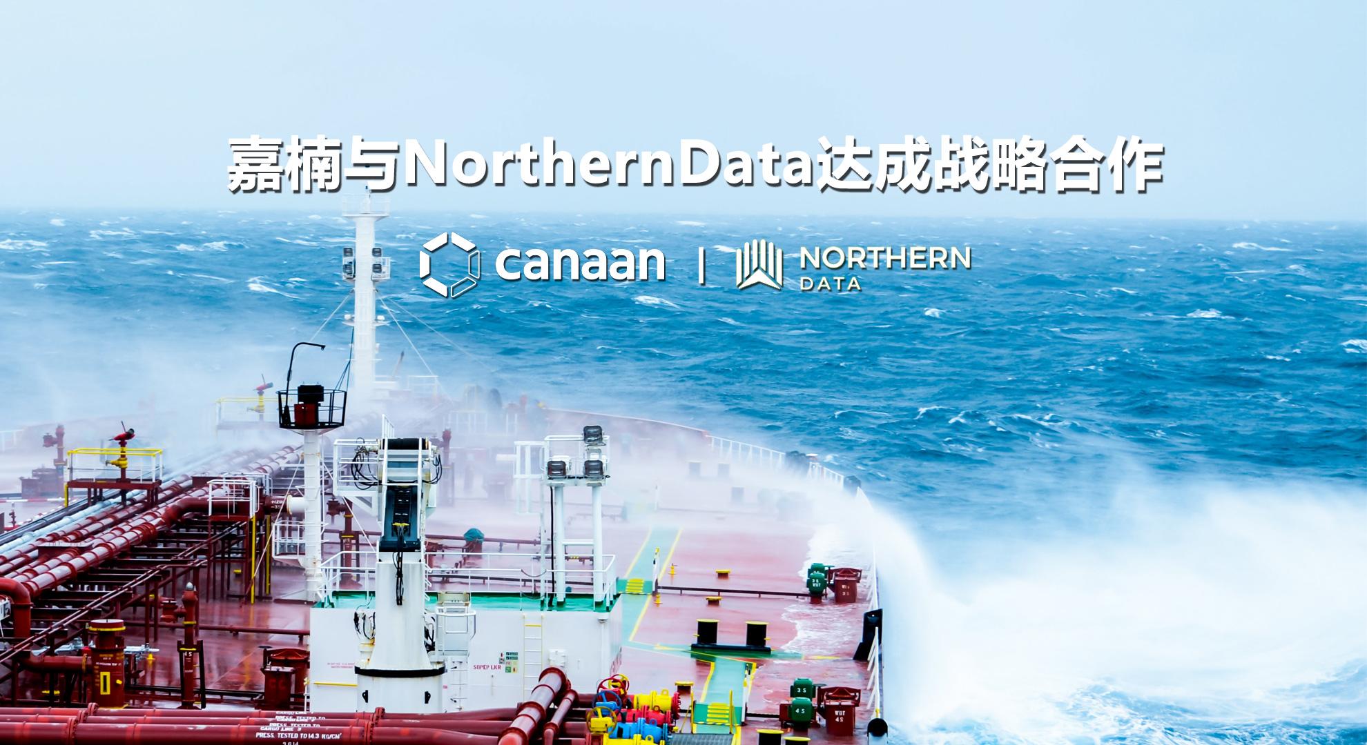 嘉楠与Northern Data达成战略合作,两强联合推动区块链、AI进一步发展