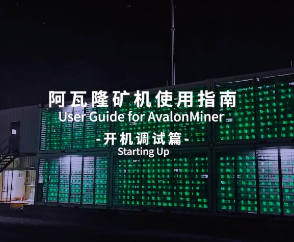 User guide for AvalonMiner——Starting up