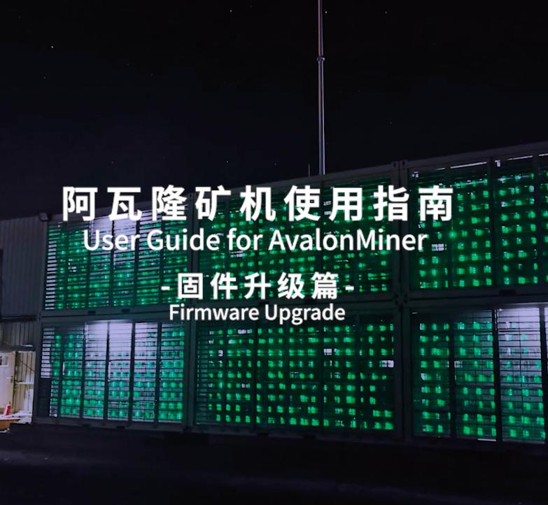 User Guide for AvalonMiner – Firmware Upgrade